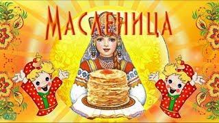 ПРИШЛА МАСЛЕНИЦА Музыкальная открытка Красивое видео поздравление с Масленицей Масленица песни