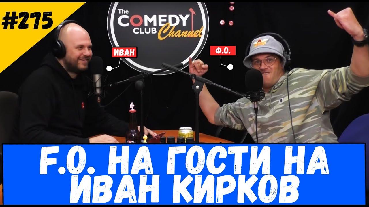 F O  на гости на Иван Кирков #275 Подкаст шоуто на Комеди Клуба