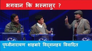 पृथ्वीनारायण शाहः नेपाल एकीकरणका नायक कि समाज विभाजनका खलनायक ?
