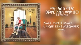 Teddy Afro - 'Fikir Eske Tiewafe' - New Ethiopian Album 2017