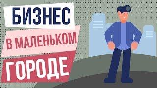 Бизнес на развлечениях | Как заработать в маленьком городе? А. Соколов