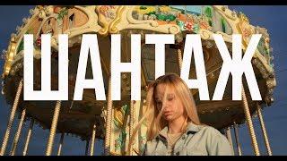 Download Макс Корж - Шантаж (кавер) Mp3 and Videos
