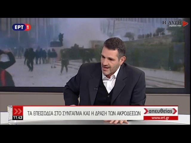 Κ. Παπαϊωάννου: Ως πλυντήριο ξεπλύματος βλέπει η Χ.Α. το Μακεδονικό