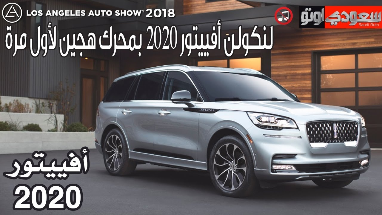 2020 Lincoln Aviator  لنكولن أفييتور 2020  | سعودي أوتو