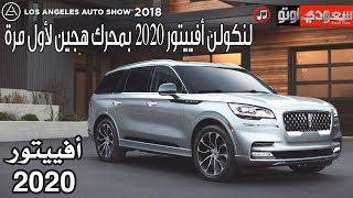 2020 Lincoln Aviator  لنكولن أفييتور 2020  | سعودي أوتو