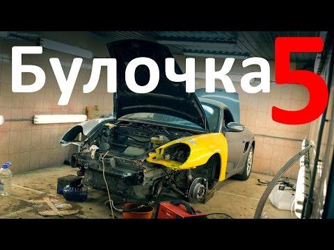 Булочка - Porsche Boxster - Спорткар по цене приоры. Часть 5