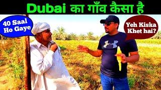 DUBAI VILLAGE LIFE || दूबई का गाँव |