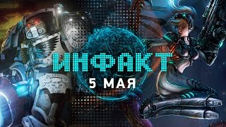 Инфакт от 05.05.2017 [игровые новости] — StarCraft, Prey, The Division, Space Hulk: Deathwing…