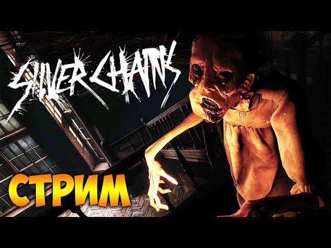 Зло в доме. Хоррор на ночь - Silver Chains (стрим)