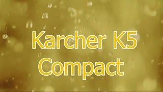 Тест-драйв // Мойка высокого давления  Karcher K 5 Compact // Отзывы(Видео тест-драйв мини-мойки высокого давления Karcher K5 Compact ( Керхер к5 компакт ), с использованием струйной..., 2016-04-22T12:07:01.000Z)