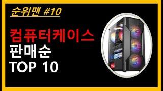 컴퓨터케이스 TOP 10 - 가성비 컴퓨터케이스, 컴퓨…