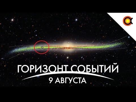 Млечный путь НЕ ПЛОСКИЙ, многоразовый Electron, массивная чёрная дыра: КосмоДайджест #19
