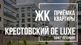 Приемка квартиры ЖК Крестовский De Luxe | Застройщик Премиум девелопмент | Помощь в приемке квартиры