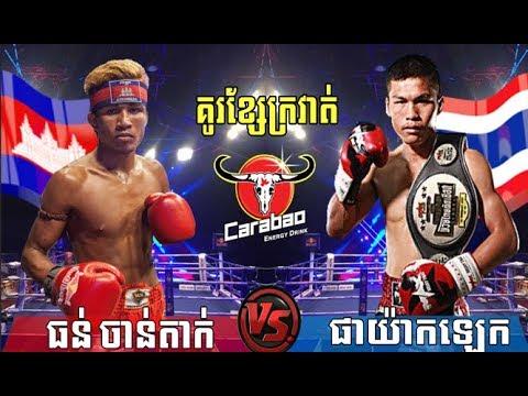 Thun Chantak vs Phayaklek(thai), Khmer Boxing Seatv 21 Oct 2017, Kun Khmer vs Muay Thai