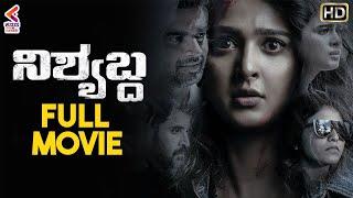 Nishabdha Full Movie 4K   Anushka Shetty   R Madhavan   Latest Kannada Dubbed Movies   KFN