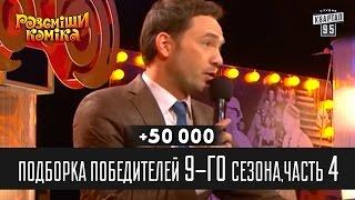 +50 000   Подборка победителей 9 го сезона, часть 4 | Рассмеши комика 2014