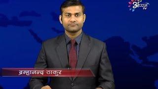 Appan Tv News 2072 08 13 @ 7 AM