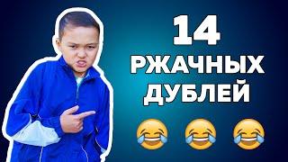 14 ржачных дублей | В поисках мамы | Азамат Уланов