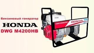 Бензиновый генератор Honda DWG M4200HB(Подробные характеристикигенератор honda, купить бензиновый генератор Honda M 4200 в Кишинев, Молдове - http://smadshop.md/ins..., 2016-06-30T13:19:33.000Z)