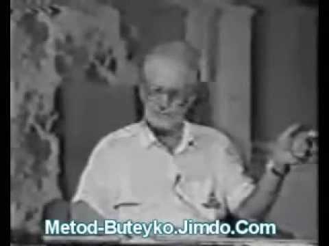 Редкое Видео - Метод Дыхания Бутейко преподает сам автор (часть 1 из 2)