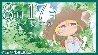 【夏休み21】なんか届いた【イヌ生放送】