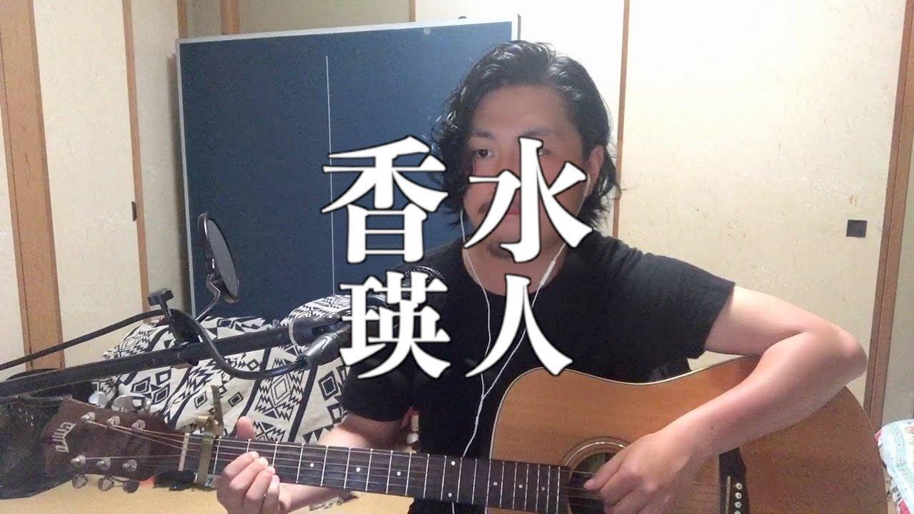 香水 / 瑛人 (Full covered by KEISUKE)