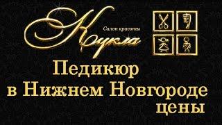 Педикюр Нижний Новгород цены     салон красоты Кукла