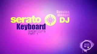 "SERATO DJ v. 1.8.2 KEYBOARD SHORTCUTS ""LIBRARY"" (Клавиатурные сокращения БИБЛИОТЕКА SERATO DJ)"