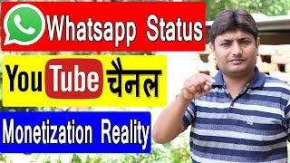 Whatsapp Status Video Channel Monetization Reality | What Should You Do?
