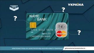 Електронні гроші: як захиститися від шахраїв нового покоління? (Випуск 17)   Головна тема
