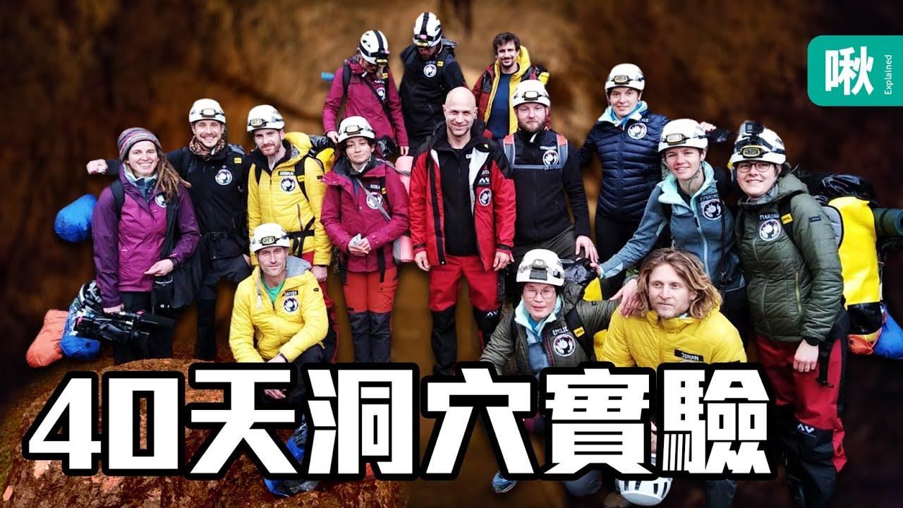8男7女一起在洞穴裡住了40天,挑戰人類對時間的認知! | 一探啾竟  | 啾啾鞋