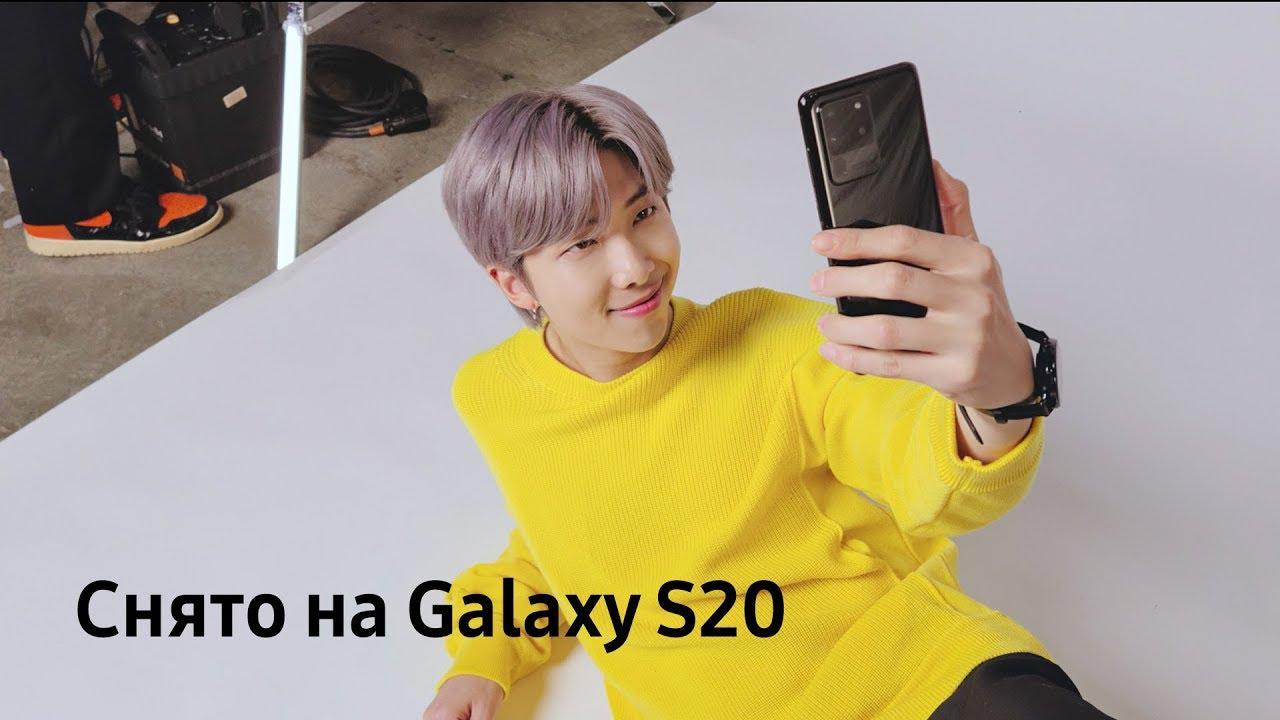 Galaxy S20 х BTS | RM