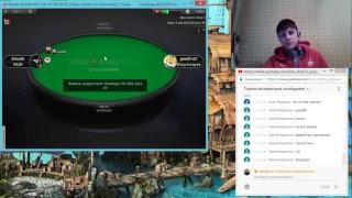 Покер онлайн сателлит в 33, турниры