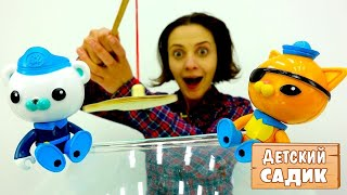Видео для детей про #игрушки: Детский сад КАПУКИ КАНУКИ. Тетя Маша и Октонавты (октонафты)