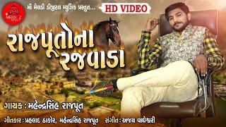 || Rajputona Rajwada || Mahendrasinh Rajput || Rajputana New Song || Maa Meladi Digital Music ||