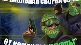Откуда скачать Counter Strike 1.6? Ответ тут! (НЕ ТОРРЕНТ)