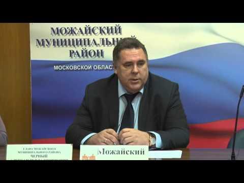 Пресс-конференция Главы Можайского района. 18 декабря 2015 года