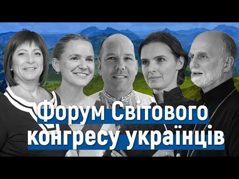 Трансляція форуму Світового