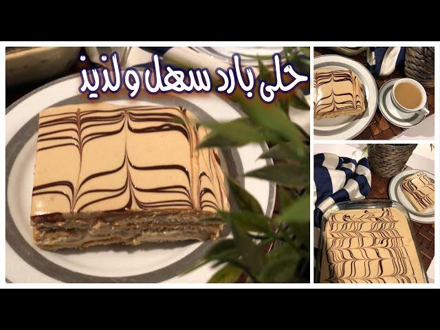 طريقة حلى بارد سهل ولذيذ الحلى المفضل في رمضان