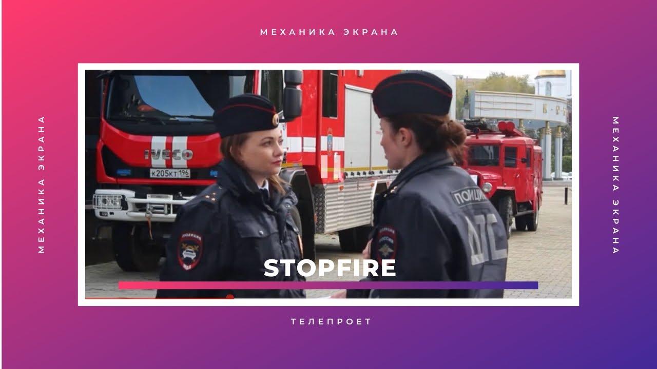 "Телепроект ""STOPFIRE 2019"""