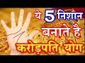 Millionaire Sign on Palmistry | Money Triangle | Lucky Signs on Plam हथेली मे करोड़पति योग