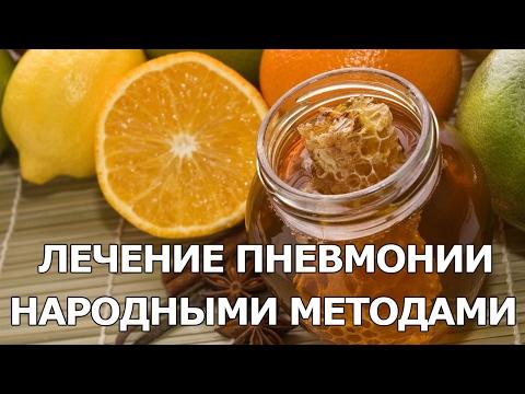 Лечение пневмонии народными методами