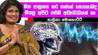 හිත පාලනය කර ගන්නේ කොහොමද කියල අපිට තවම අවබෝධයක්  නෑ | Piyum Vila |12-07-2019 | Siyatha TV Thumbnail