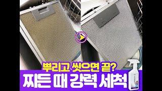 [EL]욕실의 여왕 만능 세정 스프레이 영상
