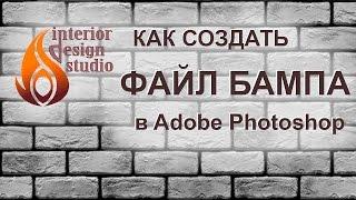 Как сделать изображение для бампа (BUMP) в Adobe Photoshop
