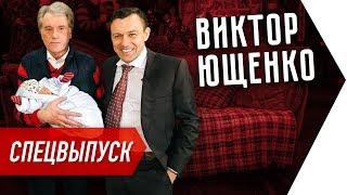 интервью с Виктором Ющенко  Бегущий Банкир