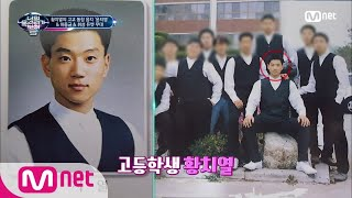 I Can See Your Voice 5 너목보의 아들 황치열! 졸업사진 최초 공개! 180406 EP.10