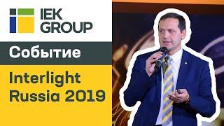 Interlight Russia 2019