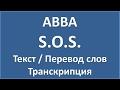 ABBA S O S текст перевод и транскрипция слов mp3
