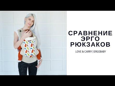 видео: Сравнение рюкзаков ergobaby и love&carry